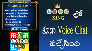 Voice Chat Available in LUDO KING | New Update | In Telugu | By Telugu TechTube screenshot 5