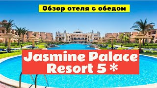 Обзор отеля Jasmine Palace Resort 5 Хургада Египет 2021