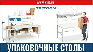 Упаковочные столы Treston. Упаковочное оборудование для склада и производства(АО