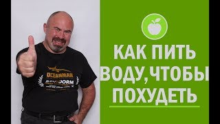 💦 Как правильно пить воду, чтобы похудеть - похудеть легко и навсегда! Методика Игоря Цаленчука