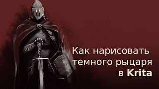 (Мое хобби) Как нарисовать темного рыцаря в Krita. How to draw a dark knight