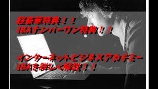 インターネットビジネスアカデミーIBAを詳しく解説!!IBAナンバーワン超豪華特典!! thumbnail