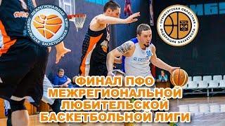 Баскетбол. Транснефть (Уфа) vs Нефтяник (Ижевск). Полуфинал за 5 - 8 места.