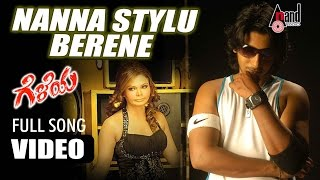 Rakhi Sawant In Her 1st Item Song EXPOSED Geleya- Nanna Stylu Berene