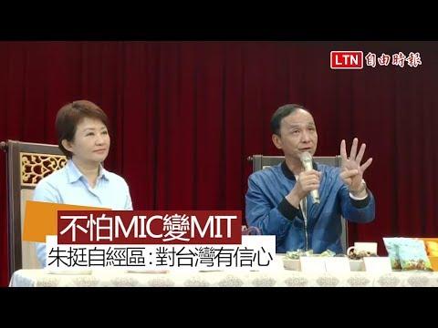 朱立倫挺自經區:對台灣有信心 不必害怕MIC變MIT