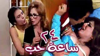24 ساعة حب - 24 Sa3a Hob