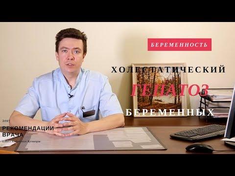Кожный Зуд Беременность 🚺Гепатоз Беременных.  |  Семья.ТВ