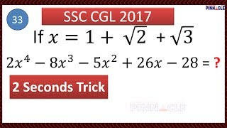 Algebra  की बेस्ट trick जानिये  I  SSC  CGL  2017 I SSC  CPO I SSC CHSL