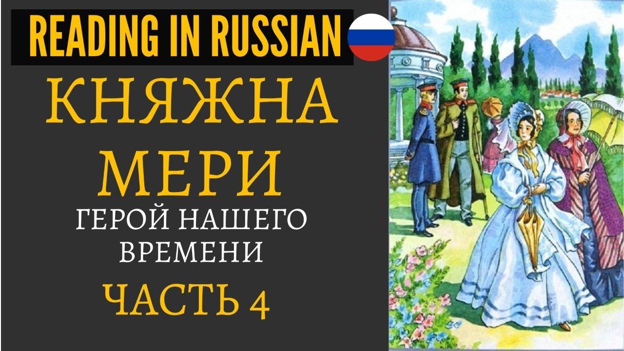 "Княжна Мери (1) - Reading in Russian ""Герой нашего времени ...  Княжна Мери Рисунок"