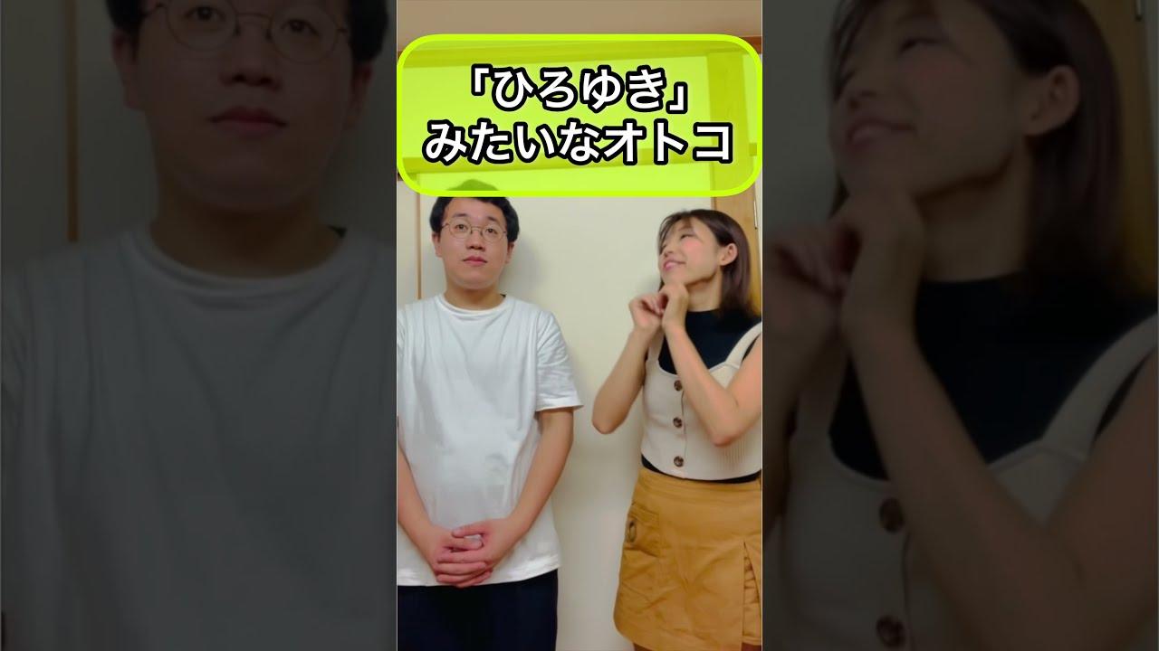 【ひろゆき】みたいな男 #Shorts