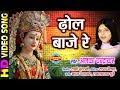 Dhol Baje Re - ढोल बाजे रे   Maa Ke Laali Chunariya   Alka Chandrakar Mp3