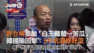 許立明狠酸「白玉蘿蔔→苦瓜」 韓國瑜回擊:5千坑洞修好沒?