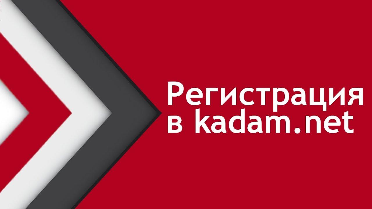 Как зарегистрироваться в Kadam