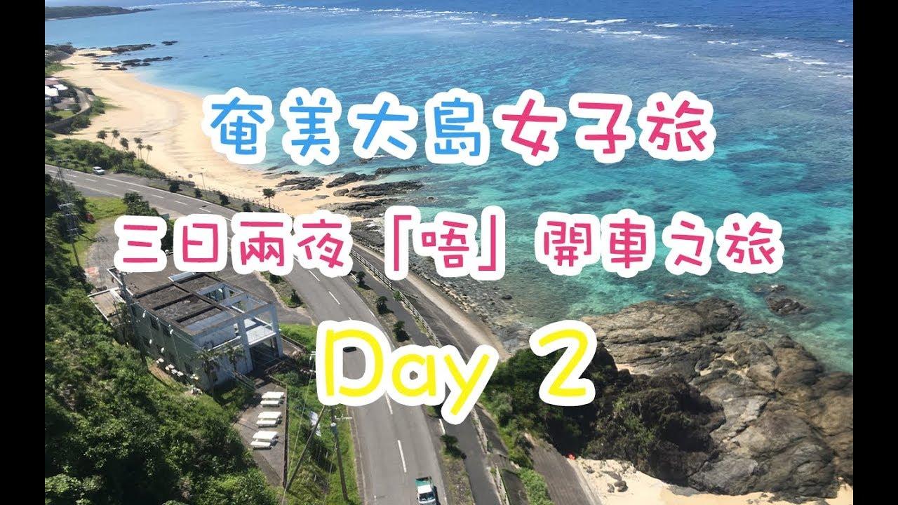 日本國內旅行 - 三日兩夜唔揸車 單車移動 奄美大島之旅 Day 2 ...