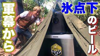 軍幕にアサヒドラフターズをインストール【氷点下のビールでキャンプ楽しいが寝る場所は?】