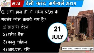 21 JULY 2019 | MADHYA PRADESH DAILY CURRENT AFFAIRS | MP CURRENT AFFAIRS JULY 2019