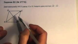 Действия с векторами. Задание В3 (видео 2)