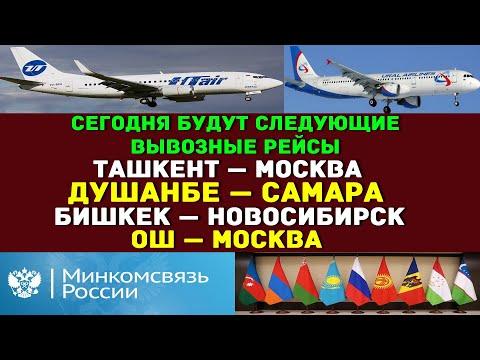 Сегодня в Россию будут следующие вывозные рейсы