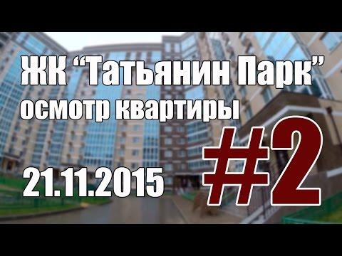 """#2 ЖК """"Татьянин Парк"""" по обмену опытом, обзор квартиры  (ГК """"МИЦ"""")"""