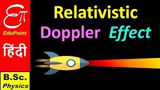 RELATIVISTIC DOPPLER EFFECT    Special Relativity in HINDI for B.Sc.