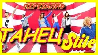 ПЕРЕЗАЛИВ ТАНЕЦ под песню Время и Стекло - На Стиле Клип