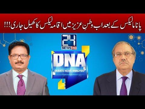 DNA   25 July 2017 - 24 News HD - Iqama Leaks In Pakistan