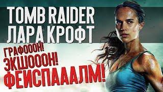 Tomb Raider: Лара Крофт – ГРАФОООН! ЭКШОООН! ФЕЙСПАААЛМ! (обзор фильма)