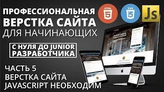 профессиональная верстка сайта - JavaScript подключаем