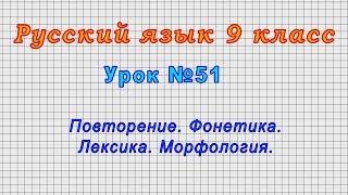 Русский язык 9 класс (Урок№51 - Повторение. Фонетика. Лексика. Морфология.)