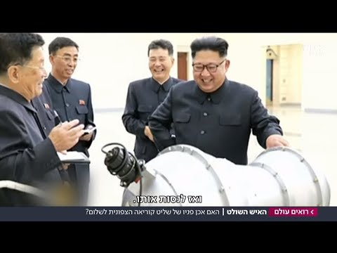 חידת קים ג'ונג און: מה מתכנן הרודן שלמד הכל על המערב?