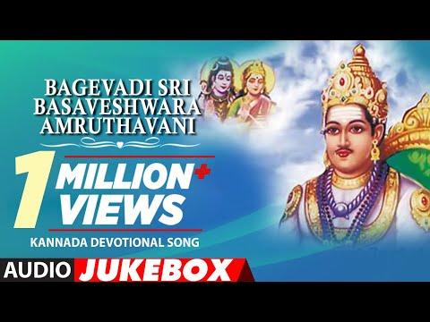 Bagevadi Sri Basaveshwara Amruthavani Songs   Surinder Kohli   Kannada Devotional Songs