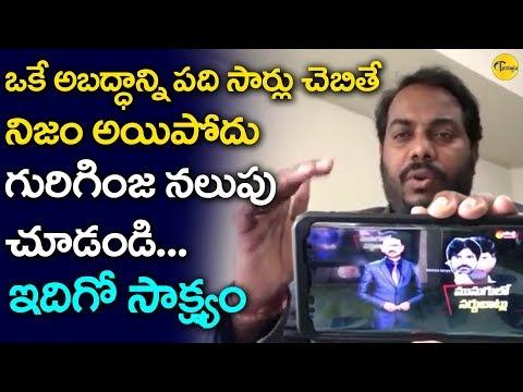 Janasainik About YS Jagan Alliances || Janasena Party || TambolaTV