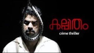 Actor Vijay Babu's Kalpitham