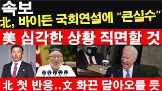 """[속보] 북한, 바이든 국회연설에 """"큰실수"""", 美 심각…"""