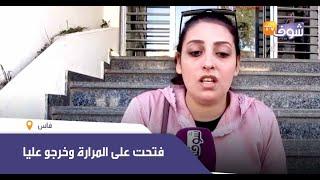 من فضائح قطاع الصحة..شابة مغربية ضحية خطأ طبي: