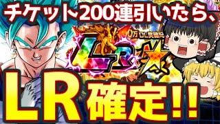 【ドッカンバトル#31】激アツ2.5億DL記念チケット200連!! 初めてのべジブル演出でLRがきたぞー!!!!( ゚Д゚)( ゚Д゚)