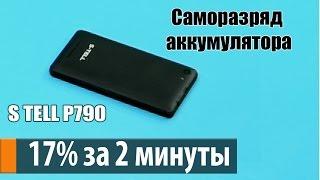 S TELL P790 Саморазряд аккумулятора за 2 минуты