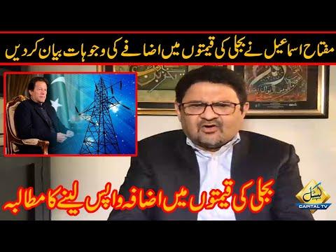 بجلی کی قیمتوں میں اضافے کی وجوہات کیا؟ مسلم لیگ ن کے رہنما مفتاح اسماعیل کا اہم ویڈیو بیان