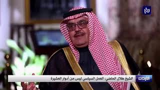 الشيخ طلال الماضي: العمل السياسي ليس من أدوار العشيرة - (22-2-2019)