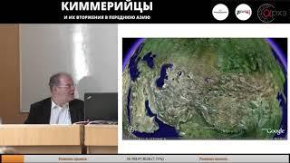 Аскольд Иванчик  Киммерийцы и их вторжения в Переднюю Азию  история и археология