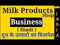 NEW HIGHEST PROFITABLE BUSINESS | START MILK PRODUCTS SHOP BUSINESS | cheese,butter,curd | in Hindi