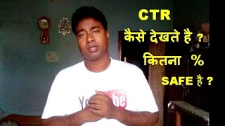How to view CTR & Up to What Value it is Safe for your Adsense Account