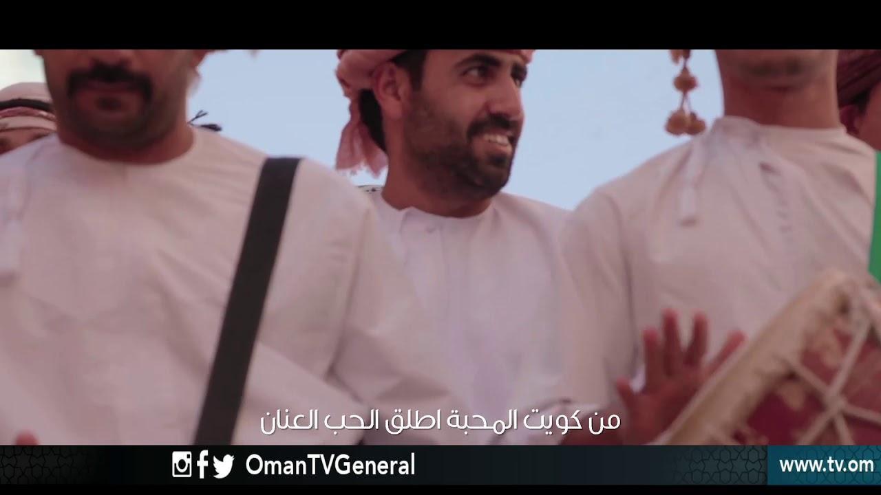 الكويتي عُماني | إهداء وزارة الإعلام - دولة #الكويت 2018م