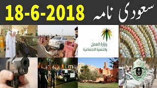 18 6 2018 News | Saudi Arabia | Urdu News | Hindi News Today | Jumbo TV