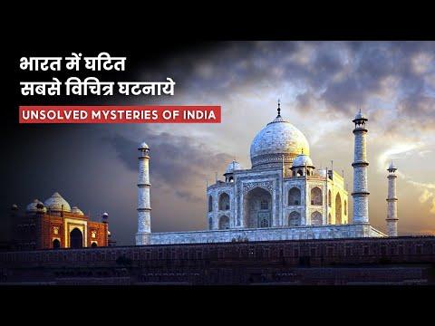 भारत के सबसे बड़े अनसुलझे रहस्य || Greatest Unsolved Mysteries of India (Rahasya Tv)