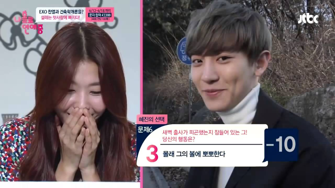 from Lee dating alone chanyeol ep 1 full