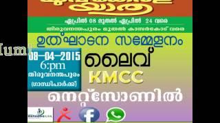 Muslim Youth League Yuva Kerala Yathra- PK KunjaliKutty