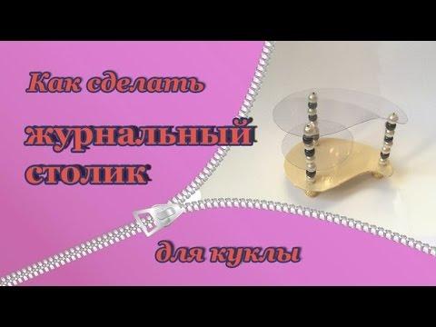 Как сделать своими руками пенал для кукол