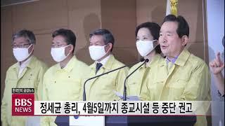[BBS뉴스] 정세균 총리, 4월5일까지 종교·유흥시설…