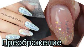 преображение коррекция от другого мастера простой и быстрый дизайн ногтей гель лак ногти